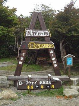 御在所岳 標高1212M.jpg
